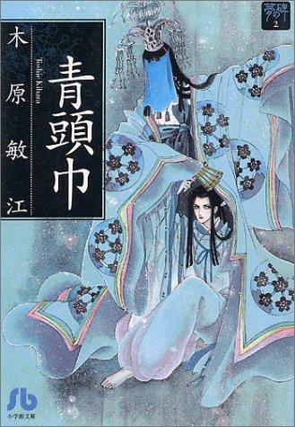 青頭巾 (小学館文庫―夢の碑)