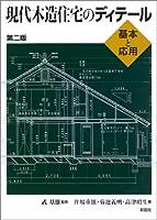 現代木造住宅のディテール―基本と応用