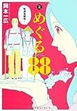 めぐる88(2) (電撃ジャパンコミックス) 画像