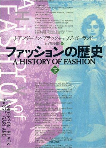 ファッションの歴史 下 新装版の詳細を見る