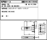 引戸錠ケース(HH4K-14443) [YS]シルバー