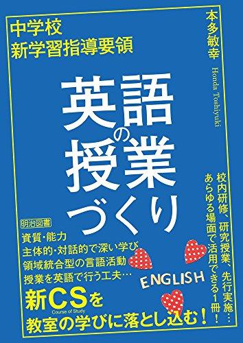 中学校 新学習指導要領 英語の授業づくり