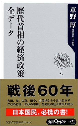 歴代首相の経済政策全データ (角川oneテーマ21)の詳細を見る