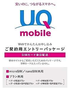 UQ-mobile UQ-mobile エントリーパッケージ(microSIM/nanoSIM 共用)データ通信・音声通話 に対応 VEK06JYV