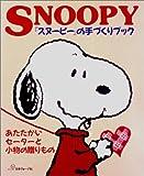 『スヌーピー』の手づくりブック―あたたかいセーターと小物の贈りもの
