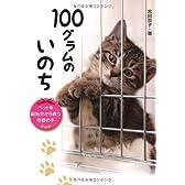 100グラムのいのち ペットを殺処分から救う奇跡の手 (ノンフィクション・生きるチカラ)