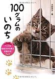 100グラムのいのち ペットを殺処分から救う奇跡の手 (ノンフィクション・生きるチカラ) 画像