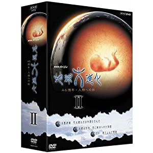NHKスペシャル 地球大進化 46億年・人類への旅 DVD-BOX 2