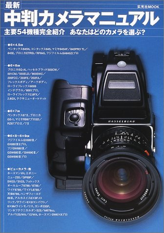 最新中判カメラマニュアル—主要54機種完全紹介あなたはどのカメラを選ぶ? (玄光社MOOK)