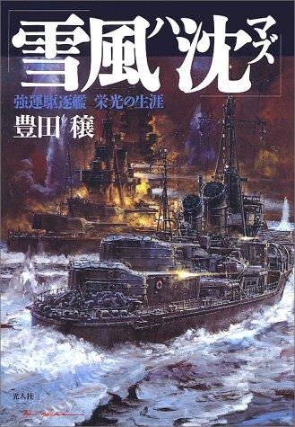 雪風ハ沈マズ―強運駆逐艦栄光の生涯の詳細を見る