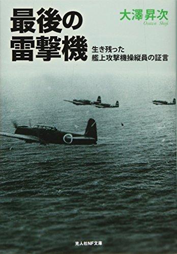 最後の雷撃機—生き残った艦上攻撃機操縦員の証言 (光人社NF文庫)