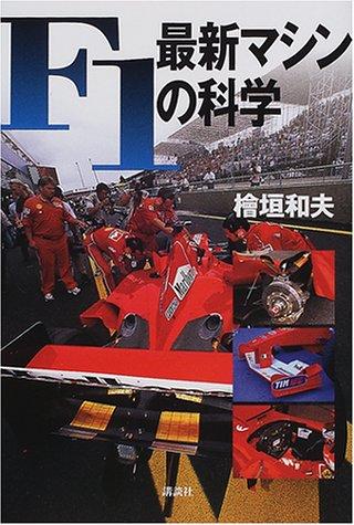 F1・最新マシンの科学