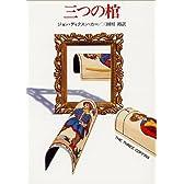 三つの棺 (ハヤカワ・ミステリ文庫 カ 2-3)