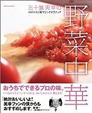 五十嵐美幸の野菜中華 MIYUKI流マジックテクニック(エンターブレインムック)