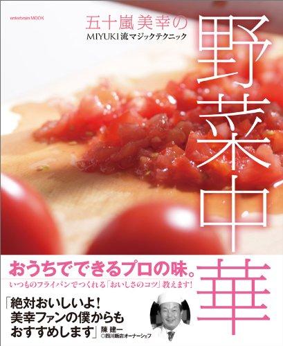 五十嵐美幸の野菜中華 MIYUKI流マジックテクニック(エンターブレインムック)の詳細を見る