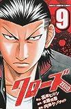 クローズZERO 9 (少年チャンピオン・コミックス)