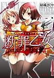 断罪乙女 4 (YA! コミックス)