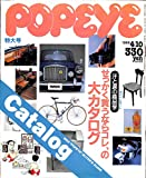 POPEYE (ポパイ) 1986年4月10日号 汗と涙の商品学 せっかく買うならコレ、の大カタログ