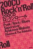 200CDロックンロール (200音楽書シリーズ)