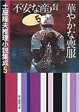 不安な産声/華やかな喪服―土屋隆夫推理小説集成〈5〉 (創元推理文庫)