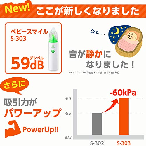 電動鼻水吸引器 ベビースマイル S-303
