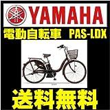 電動アシスト自転車 PAS ナチュラL 2016年モデル カラメルブラウン 26インチ