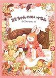 ミミちゃんのぬいぐるみ (日本傑作絵本シリーズ)