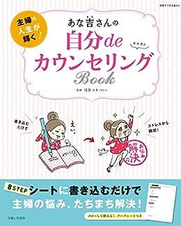[浅倉ユキ]のあな吉さんの自分deカウンセリングBOOK (別冊すてきな奥さん)