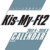 Kis-My-Ft2 2017.4-2018.3 CALENDAR (ジャニーズ事務所公認)