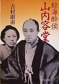 鯨海酔侯 山内容堂 (中公文庫)