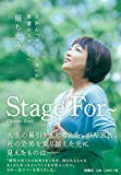 Stage For~  舌がん「ステージ4」から希望の...