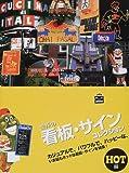 世界の看板・サインコレクション HOT編