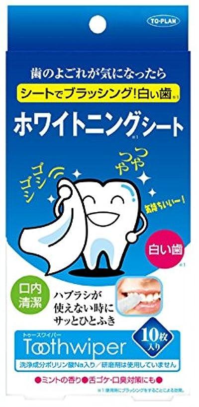 手綱大脳避けられない東京企画販売 ホワイトニングシート トゥースワイパー 10枚