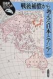 戦後補償から考える日本とアジア (日本史リブレット)