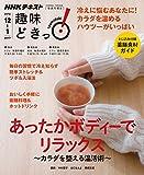 あったかボディーでリラックス カラダを整える温活術 (趣味どきっ!)