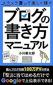 [小川善太郎]のブログの書き方マニュアル: 個人ブログ月間100万PVの手法