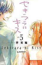 セキララにキス 第05巻
