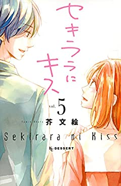 セキララにキスの最新刊