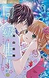 同・級・生!!(5) (フラワーコミックス)