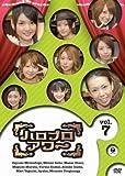 ハロプロアワー Vol.7[DVD]