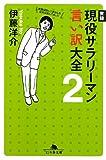 実録 現役サラリーマン言い訳大全〈2〉 (幻冬舎文庫)