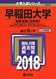 早稲田大学(教育学部〈文科系〉) (2018年版大学入試シリーズ)