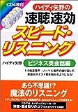ハイディ矢野の速聴・速効スピードリスニング CD4枚付