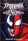 スパイダーマン:ザ・ヴェノム・サガ[DVD]