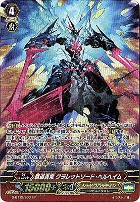 カードファイトヴァンガードG 第12弾「竜皇覚醒」/G-BT12/S03 覇道真竜 クラレットソード・ヘルヘイム SP