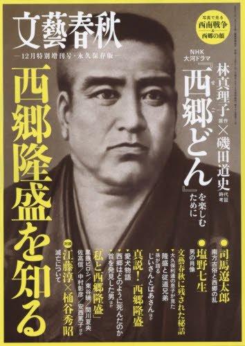 文藝春秋12月臨時増刊号 西郷隆盛を知る