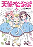 天使のどろっぷ(4) (メテオCOMICS)