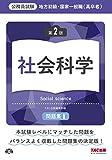 地方初級・国家一般職(高卒者)問題集 社会科学 第2版 (公務員試験)