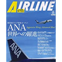 AIRLINE (エアライン) 2006年 08月号 [雑誌]