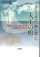 1000キロの海を渡った「大王の棺」―九州から大阪、実験考古学の航海が解く古墳の謎